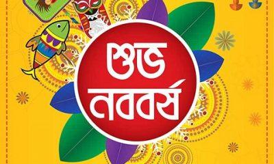 Subho Noboborsho Pohela Boishakh 2021 Status Video Download