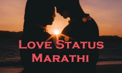 Love Status Marathi Download