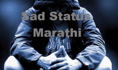 Sad Status Marathi Download