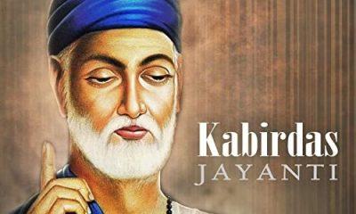Sant Kabirdas Jayanti 2021 Status Video Download
